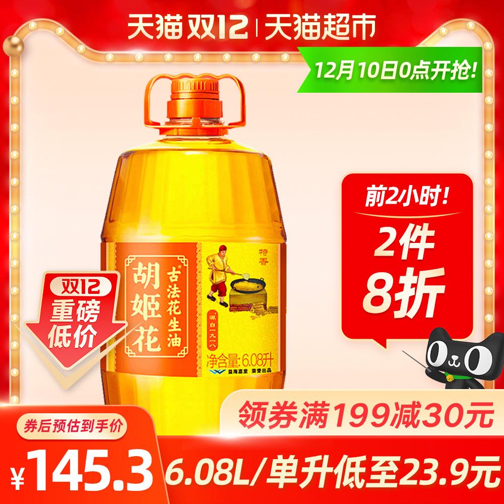 胡姬花 古法花生油 6.08L 食用油