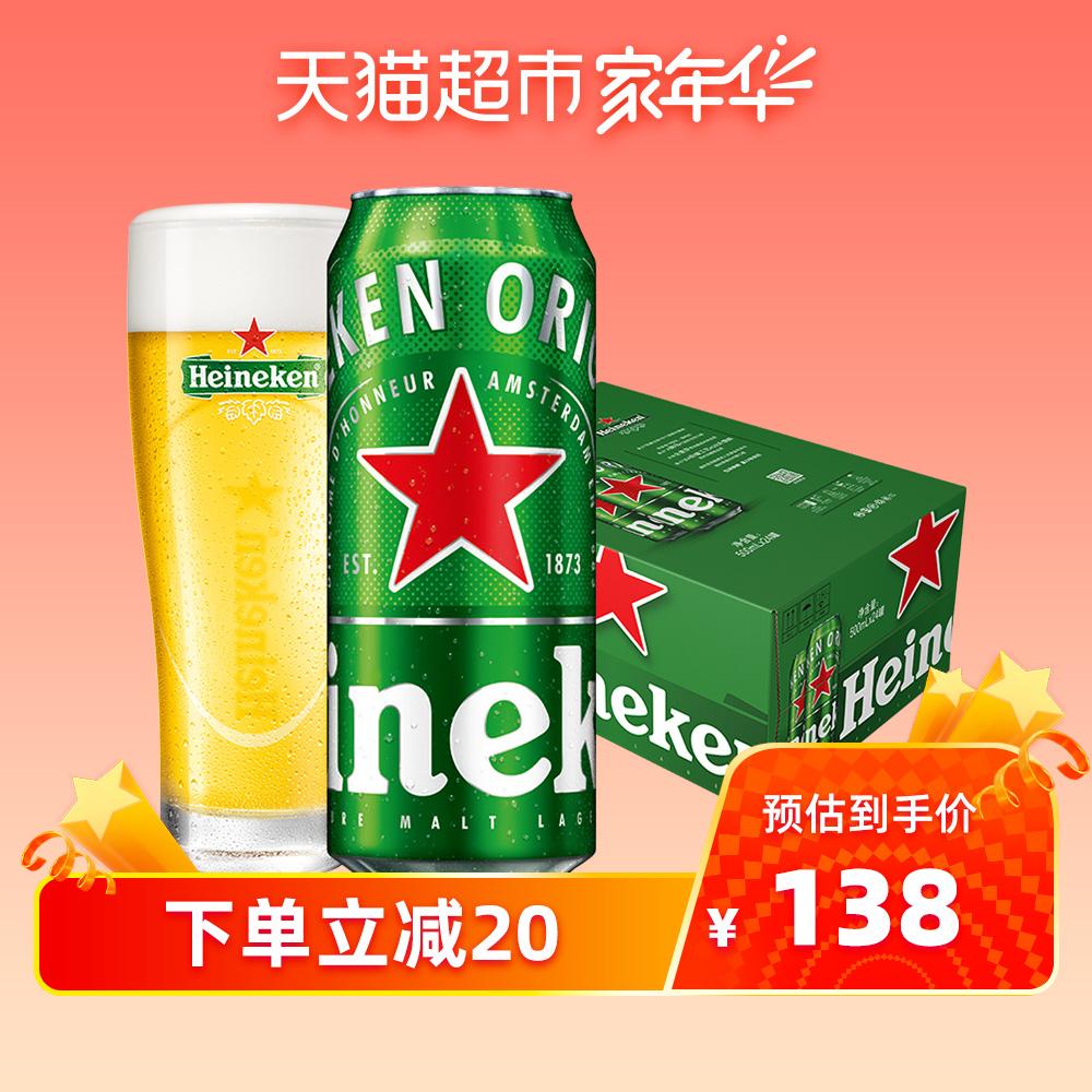 heineken拉罐啤酒500ml*24新老包装