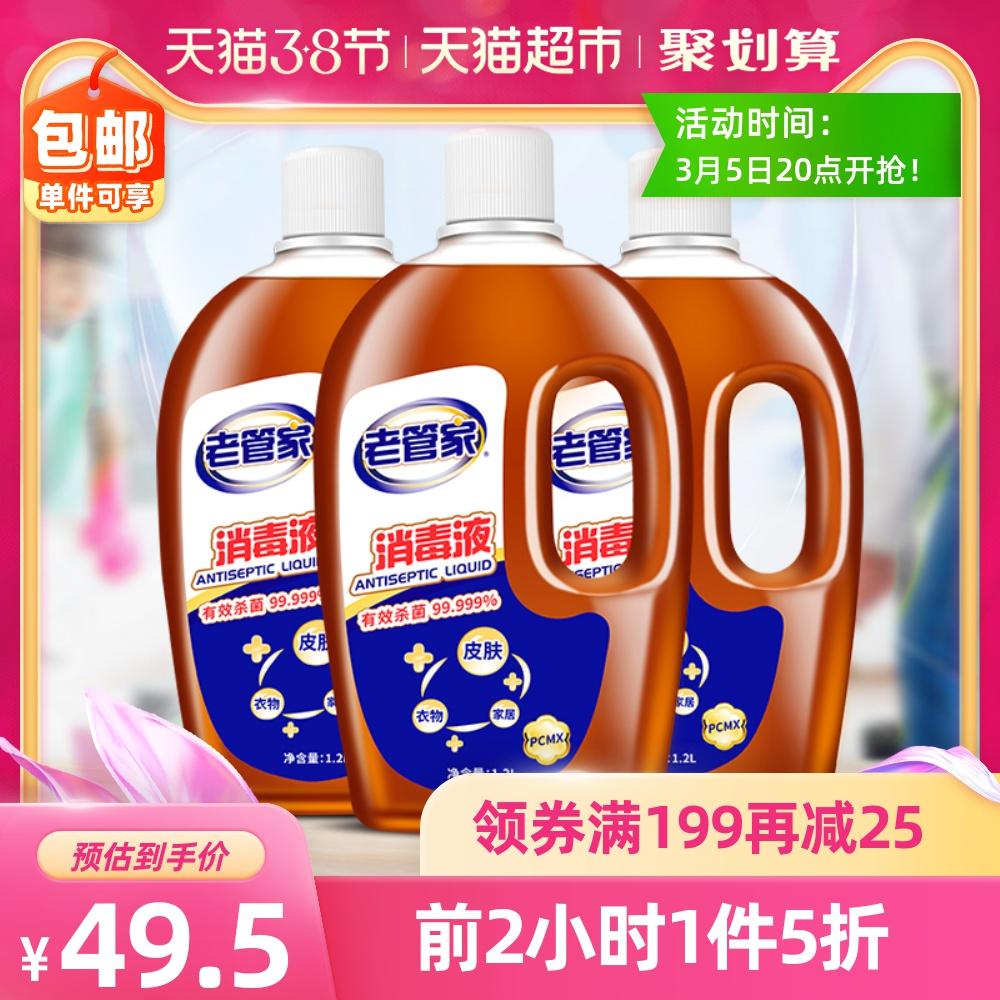 老管家消毒液1.2L*3瓶衣物家用杀毒除菌剂灭菌液非酒精84消毒水