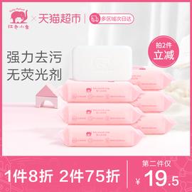 红色小象婴儿洗衣皂儿童bb肥皂120g*6新生宝宝专用清洁洗护正品