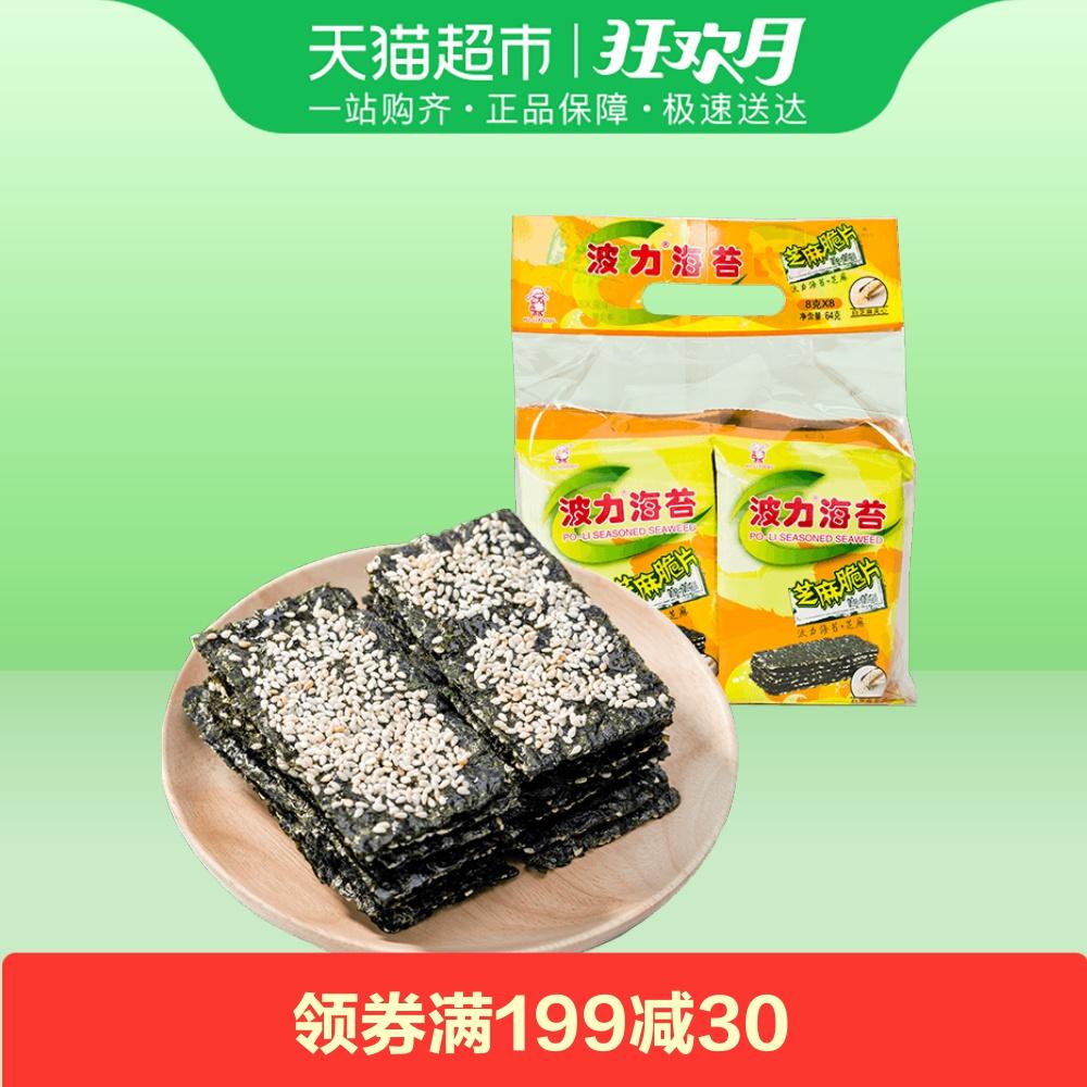 波力-芝麻夹心海苔 64G 夹心脆 海苔 紫菜 礼包