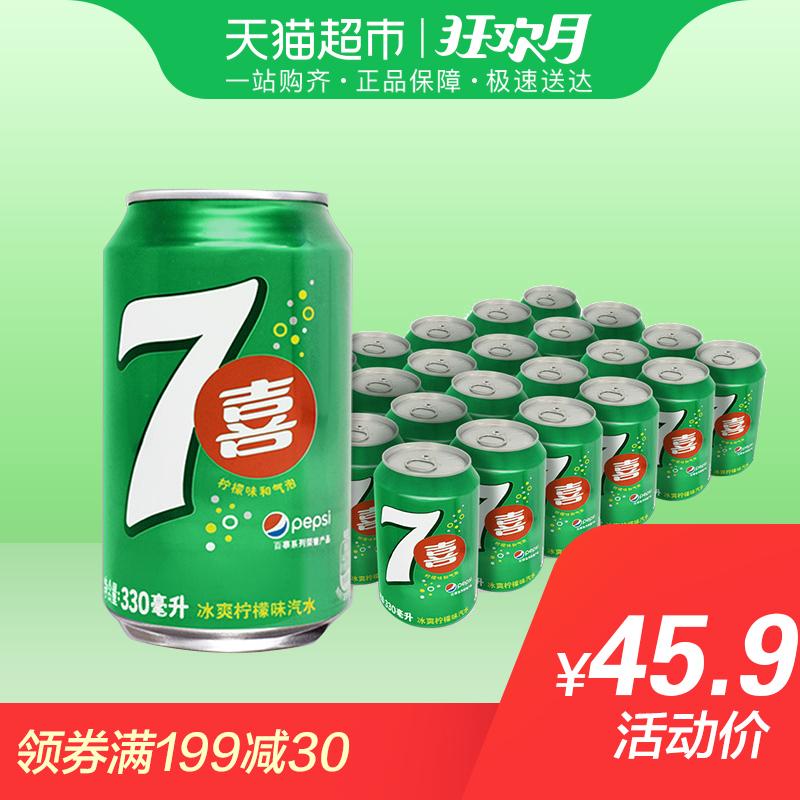 七喜柠檬味碳酸汽水饮料整箱330ml*24百事可乐出品