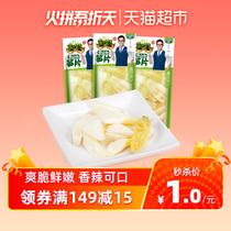 贤哥泡椒脆笋片35g即食竹笋片笋尖特产笋干休闲零食辣味榨菜