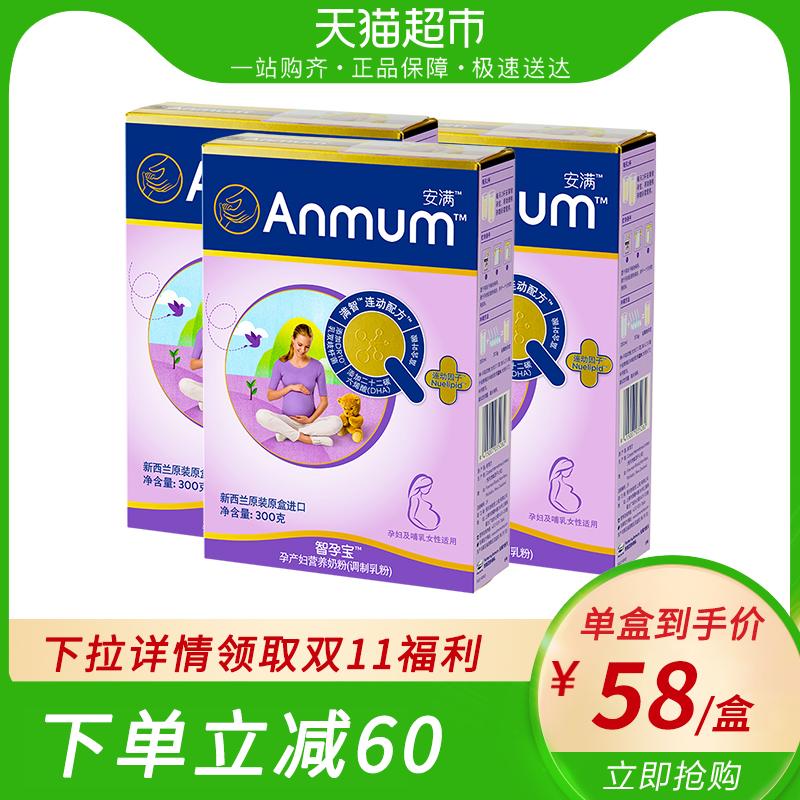 安满 新西兰进口孕妇奶粉孕期哺乳期智孕宝300g*3盒妈妈粉