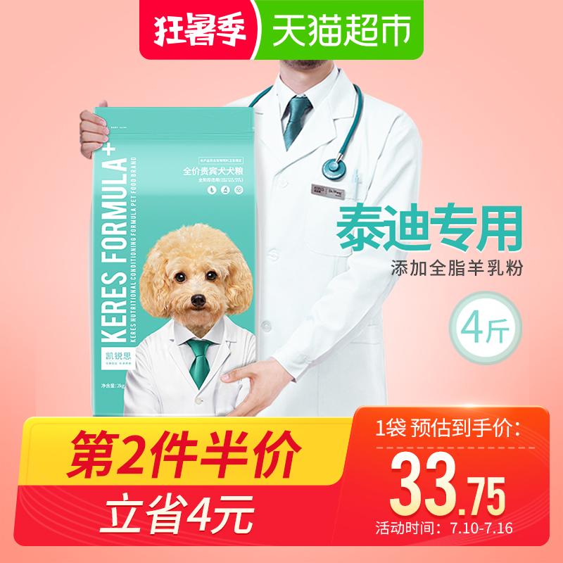 凯锐思贵宾泰迪狗粮幼犬成犬小型犬通用型天然奶糕粮泰迪2kg