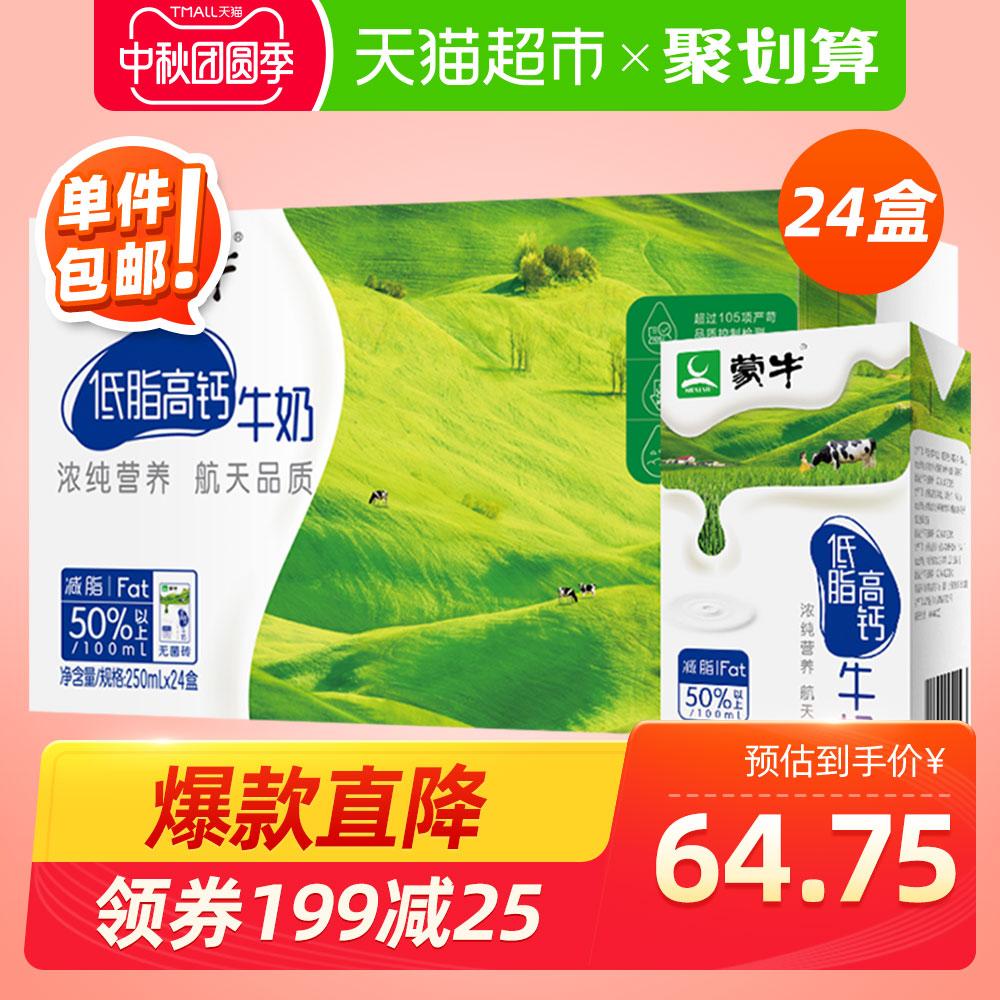 【直播中特惠】蒙牛低脂高钙奶纯牛奶250ml*24盒/整箱学生无菌