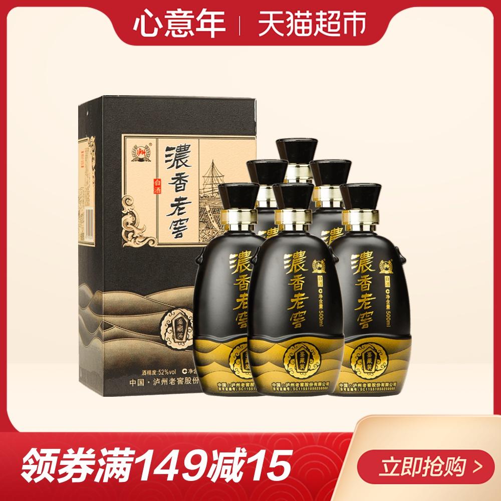 泸州老窖浓香老窖鉴藏装52度500ml*6瓶 整箱国产高度商务白酒