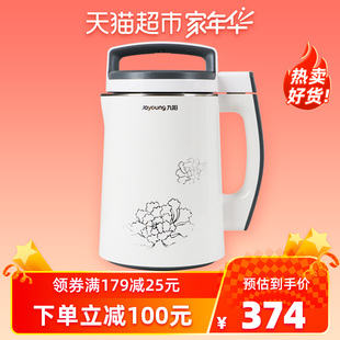 Joyoung/九阳 DJ13E-D79九阳豆浆机免过滤小型家用全自动智能预约