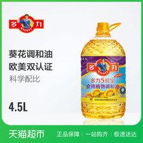 物理压榨菜籽油山茶油组合装15L菜籽油15L山茶橄榄探花村