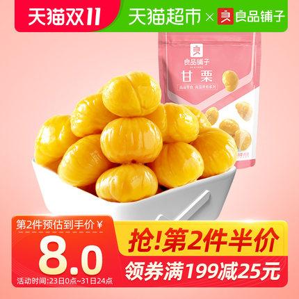 良品铺子甘栗仁80g熟制板栗仁糖炒栗子即食零食坚果干果休闲食品