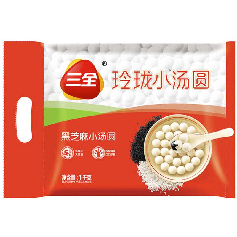 三全玲珑黑芝麻小汤圆1千克/袋糯米水磨营养美味甜香软糯新鲜