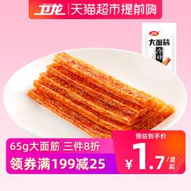 4倍购卫龙辣条大面筋65g辣味零食网红豆干大辣片办公室分享小零食图片
