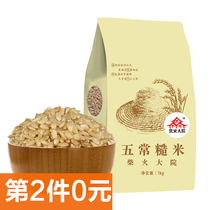 Firewood compound a full brown rice grain rice rice floral brown rice coarse grain vacuum installation 1kg
