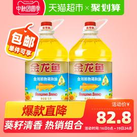 金龙鱼 葵花籽食用植物调和油5L*2 人气爆款 食用油