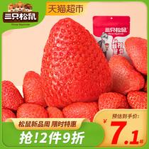 三只松鼠草莓干88g办公室休闲零食蜜饯果脯水果干即食休闲零食