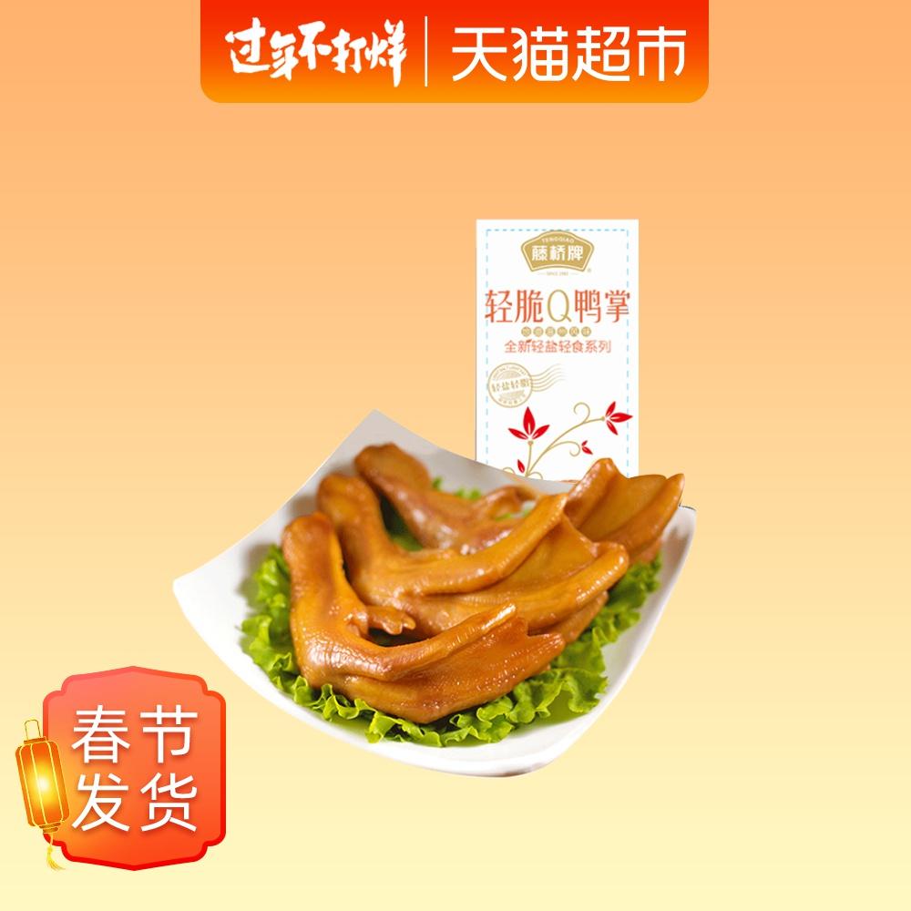 藤桥牌鸭掌鸭爪香辣味28g/袋温州特产特色鸭肉卤味小吃休闲零食