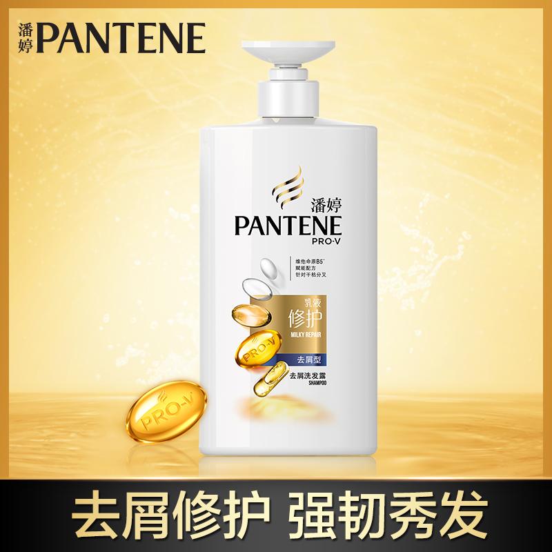 潘婷乳液修护去屑止痒洗发水/露750m修护干枯补水顺滑