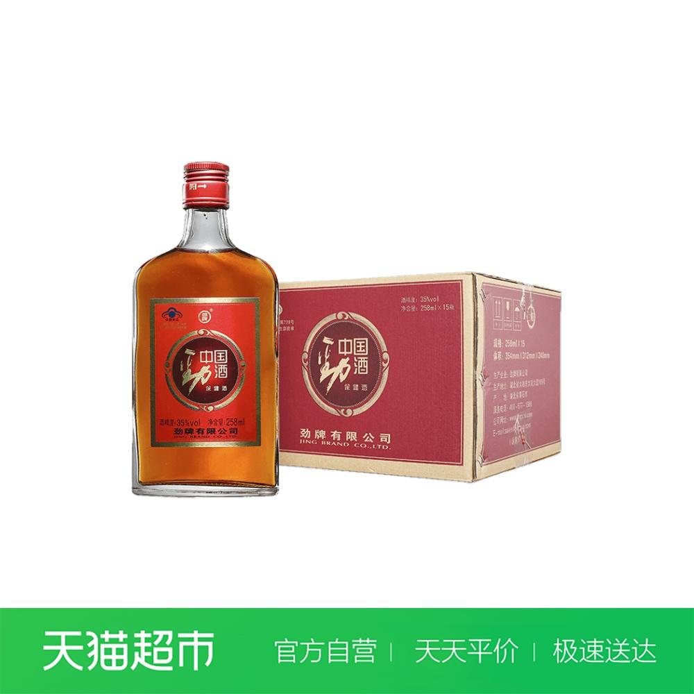 劲酒保健酒  中国劲酒35度258ml*15瓶整箱装  低度白酒酒水酒类
