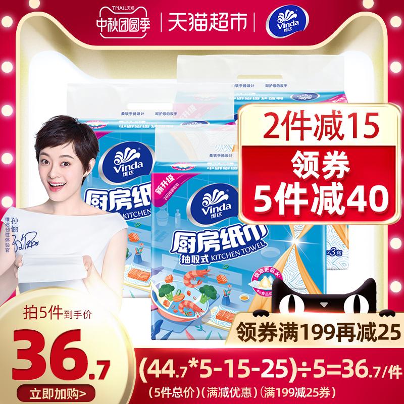 维达厨房抽纸2层80抽3包/提*3提共9包厨房卫生纸巾 新旧包装交替