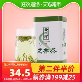 西湖牌2020新茶春茶茶叶绿茶 明前特级龙井茶罐装散装正宗图片