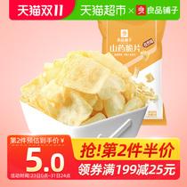 斤起包3月份拍11皖恒香糯米锅巴安庆特产炒米小磨炒米粉芝麻粉