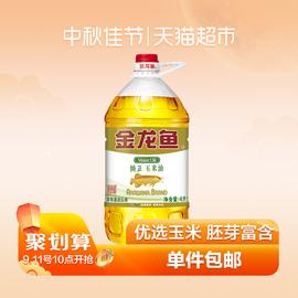 金龙鱼 纯正 玉米油4L  食用油 非转基因 压榨图片