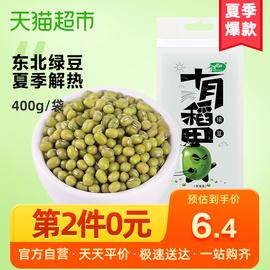十月稻田绿豆400g五谷杂粮解暑绿豆易出沙搭红豆可脱皮去皮绿豆