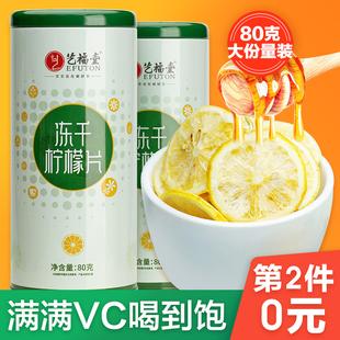 艺福堂花果茶蜂蜜冻干柠檬片泡茶即零食干片美白减泡水喝的肥饮品