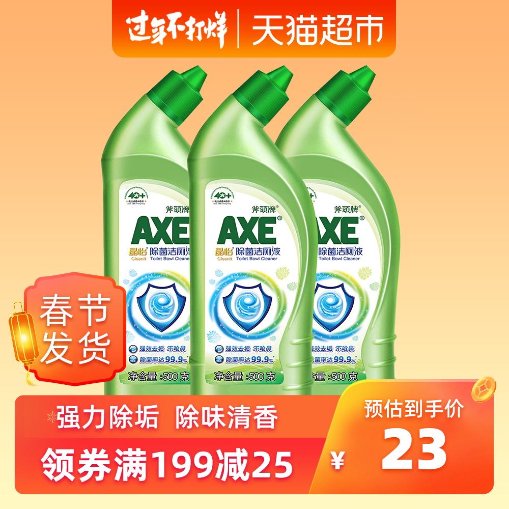 香港AXE斧头牌除菌洁厕液卫浴清洁剂500g*3瓶洁厕灵清新不刺鼻