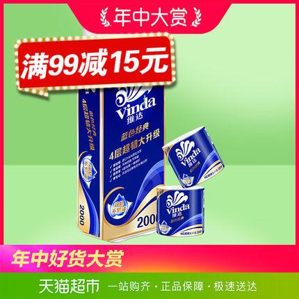 维达卷纸蓝色经典4层200克10卷卫生纸巾有芯卷纸厕纸 新旧交替