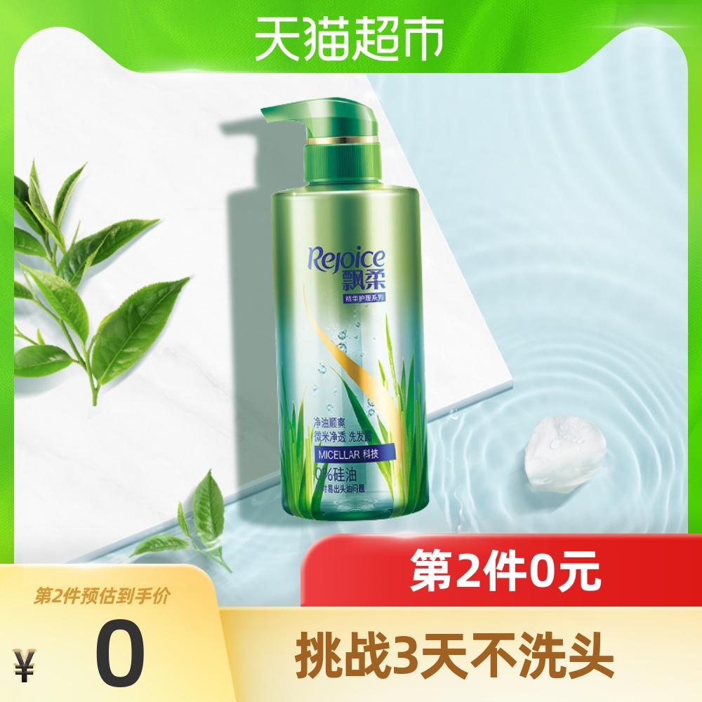 飘柔无硅油洗发水洗发膏洗头水露300ml微米净油去屑去油柔顺