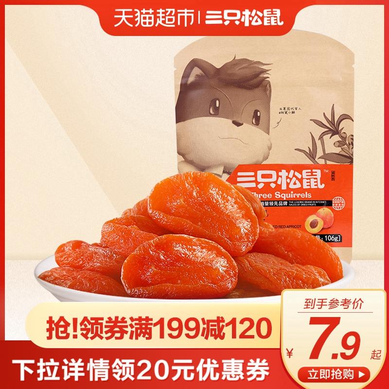 三只松鼠 红杏干106g休闲零食果脯蜜饯水果干杏肉