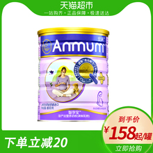 Anman milk powder for pregnant women imported from New Zealand with 800g original cans containing spoon mother powder for pregnant women