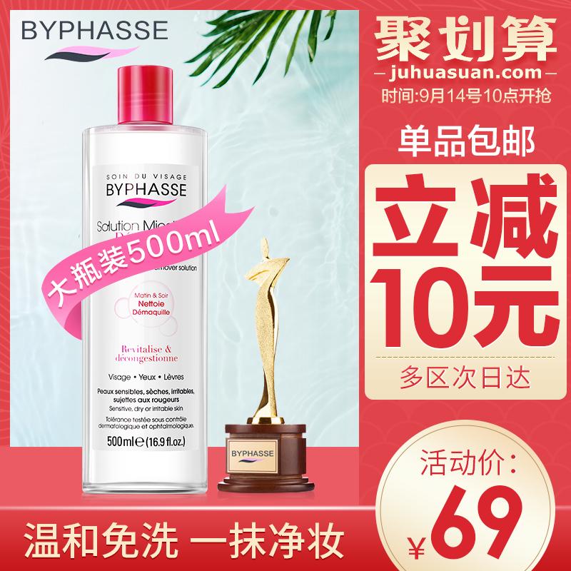 BYPHASSE蓓昂斯(丝)卸妆水低敏温和眼唇脸洁面卸妆液500ml学生