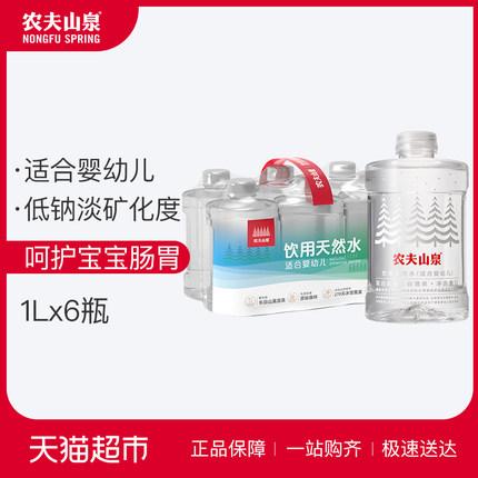 农夫山泉(适合婴幼儿)1L*6瓶量贩装母婴水