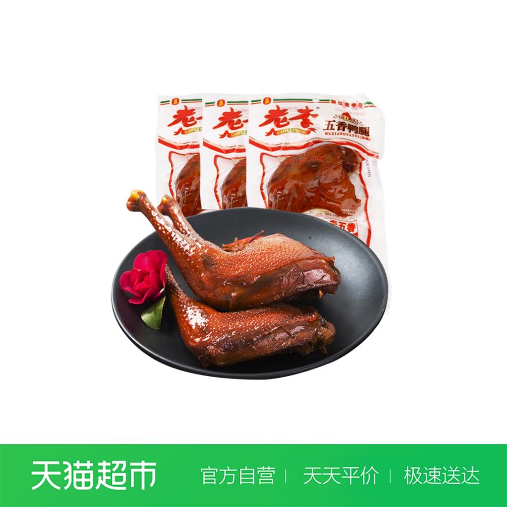 老字号老李五香卤鸭腿100g*3特产鸭肉熟食下酒菜温州特产