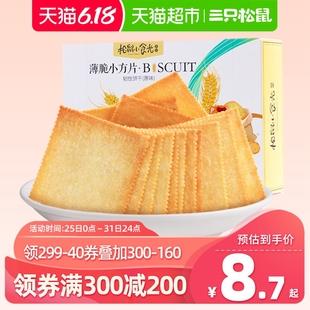 三只松鼠薄脆饼干308g早餐营养代餐休闲食品酥脆糕点心小吃货零食品牌