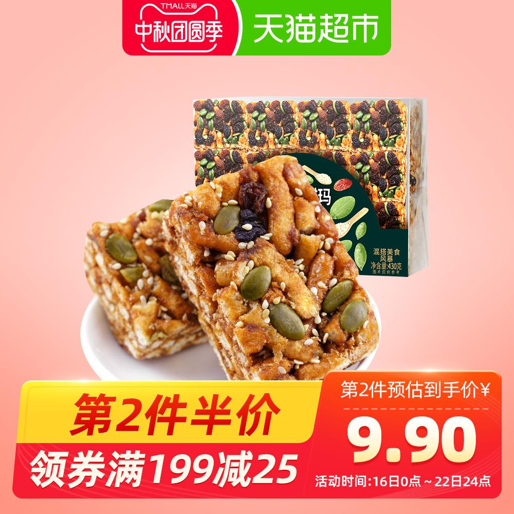 名沙坚果黑糖燕麦沙琪玛430g早餐面包传统糕点休闲零食代餐小吃