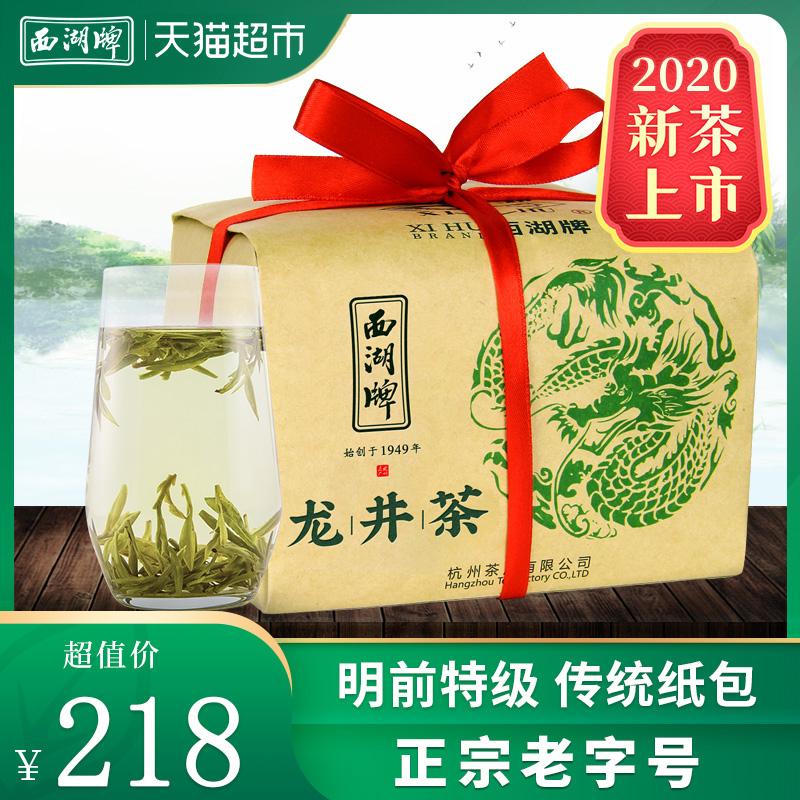 Чай Сиху Лунцзин Артикул 604635959964