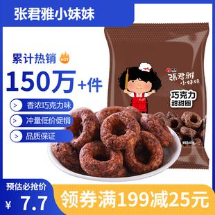 中国台湾进口张君雅小妹妹巧克力甜甜圈45g网红休闲膨化零食品图片