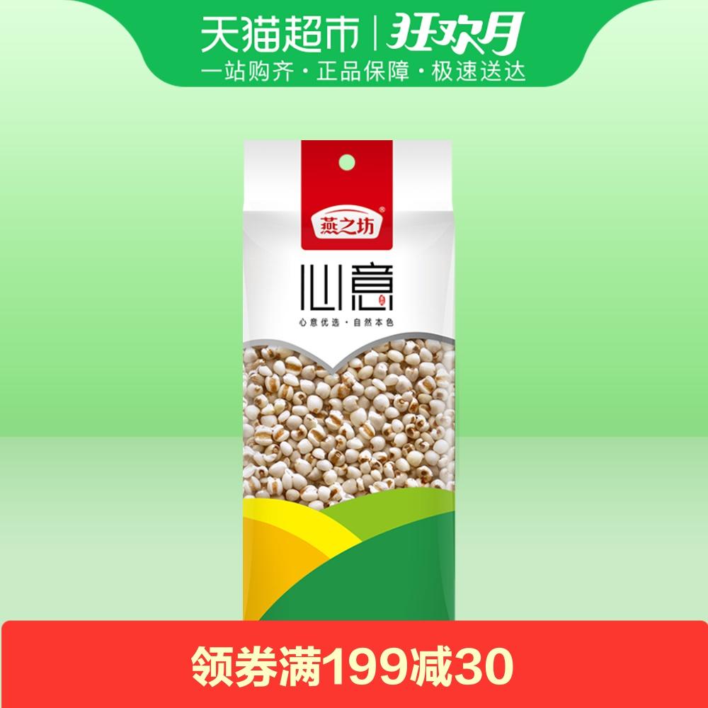 燕之坊薏仁米410g 五谷杂粮优质粗粮苡米薏米粥