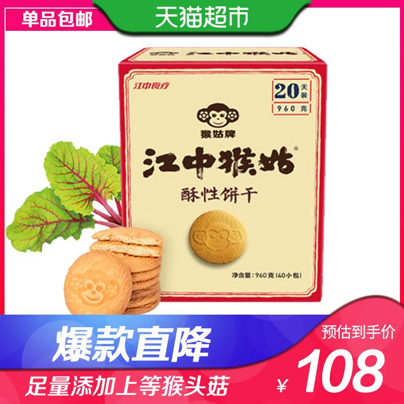 江中 江中猴姑饼干20天装960g酥性零食猴头菇饼干猴菇早餐代餐