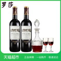 2罗莎红酒法国原瓶进口红酒克罗斯干红葡萄酒2瓶750ml