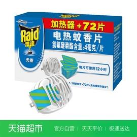 雷达电热蚊香片无味无香加热器72片蚊香片家用驱蚊无毒灭蚊插电式图片