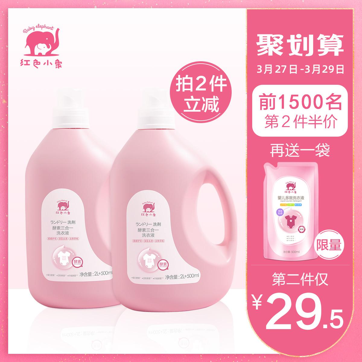 红色小象酵素清洁2.5 l天然洗衣液