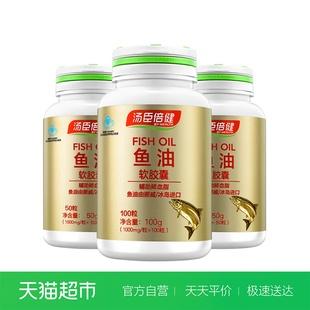 汤臣倍健鱼油软胶囊dha深海鱼肝油搭大豆磷脂辅助降血脂 共200粒
