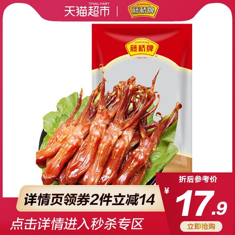 藤桥牌鸭舌酱香味48g/袋温州特产鸭肉卤味小吃休闲零食