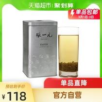 张一元特级茉莉花茶香茗银桶240g绿茶茶叶茉莉香浓