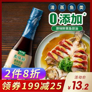 太太乐原味鲜特级酿造0添加 蒸鱼豉油450ml清蒸 海鲜炒饭酱油