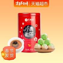 艺福堂普洱茶叶礼盒装正宗新会小青柑普洱茶陈皮茶特级橘柑普桔茶